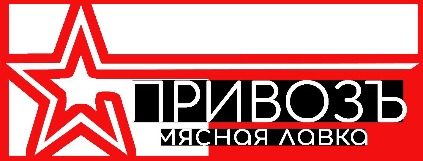 Привозъ - Мясная Лавка - Нижний Новгород